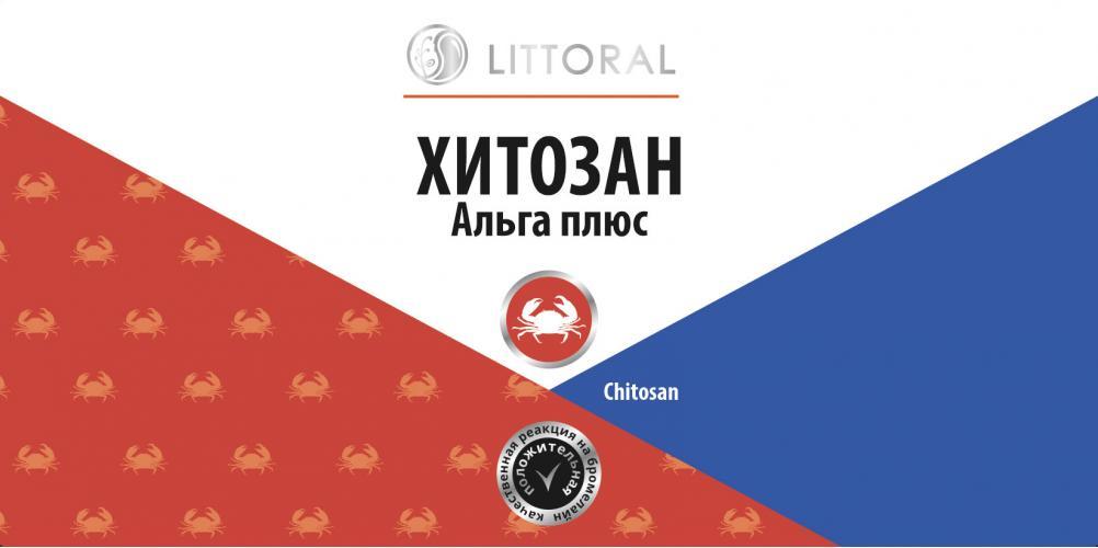 Сертификат соответствия  Хитозан Альга Плюс