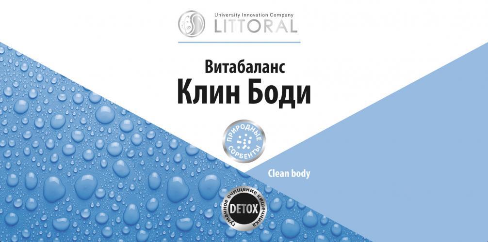 Сертификат соответствия Витабаланс Клин Боди