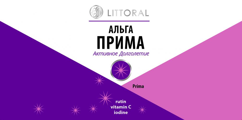 Сертификат соответствия Альга Прима