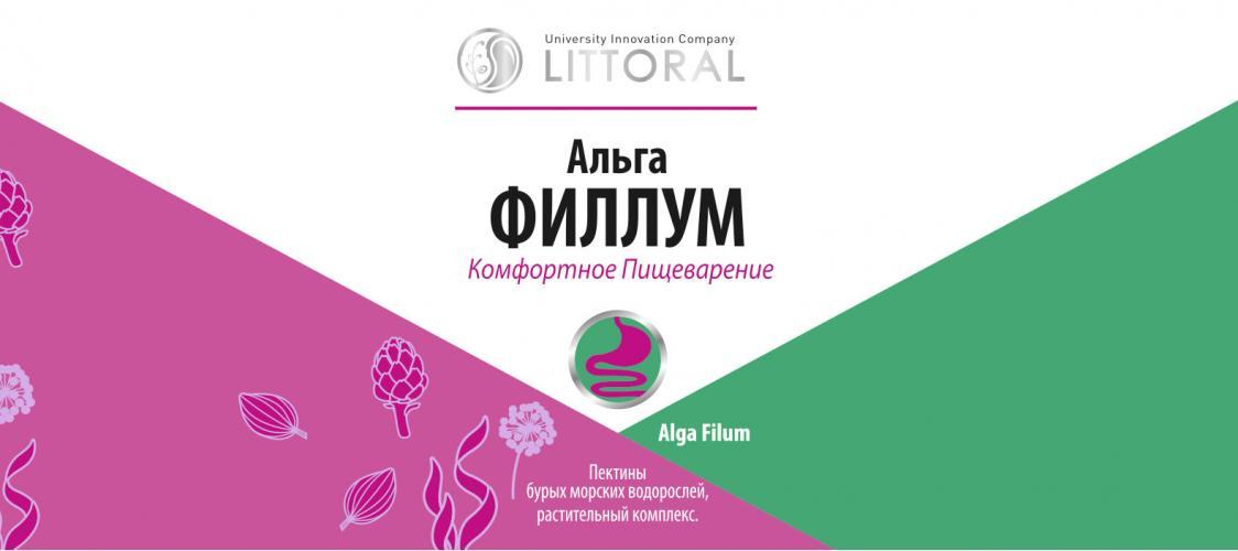 Сертификат соответствия Альга Филлум
