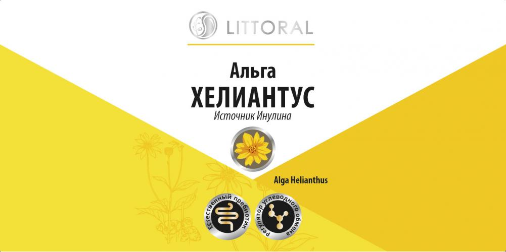 Сертификат соответствия Альга Хелиантус
