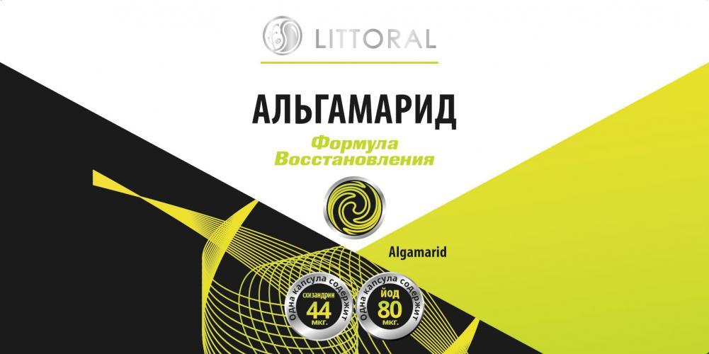 Сертификат соответствия Альгамарид