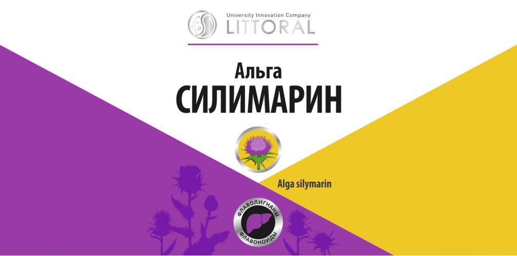 Сертификат соответствия Альга Силимарин