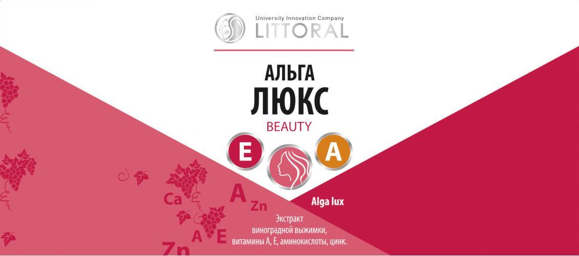 Сертификат соответствия Альга Люкс