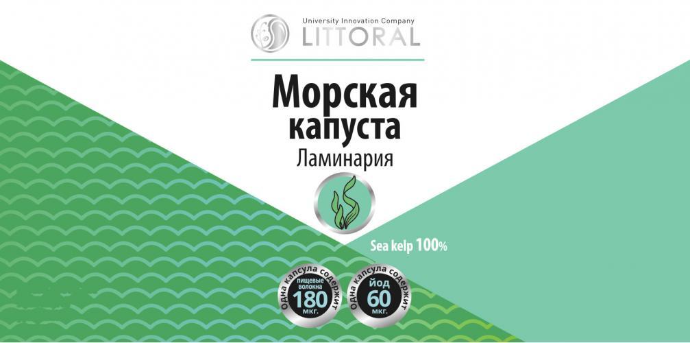 Сертификат соответствия Морская Капуста