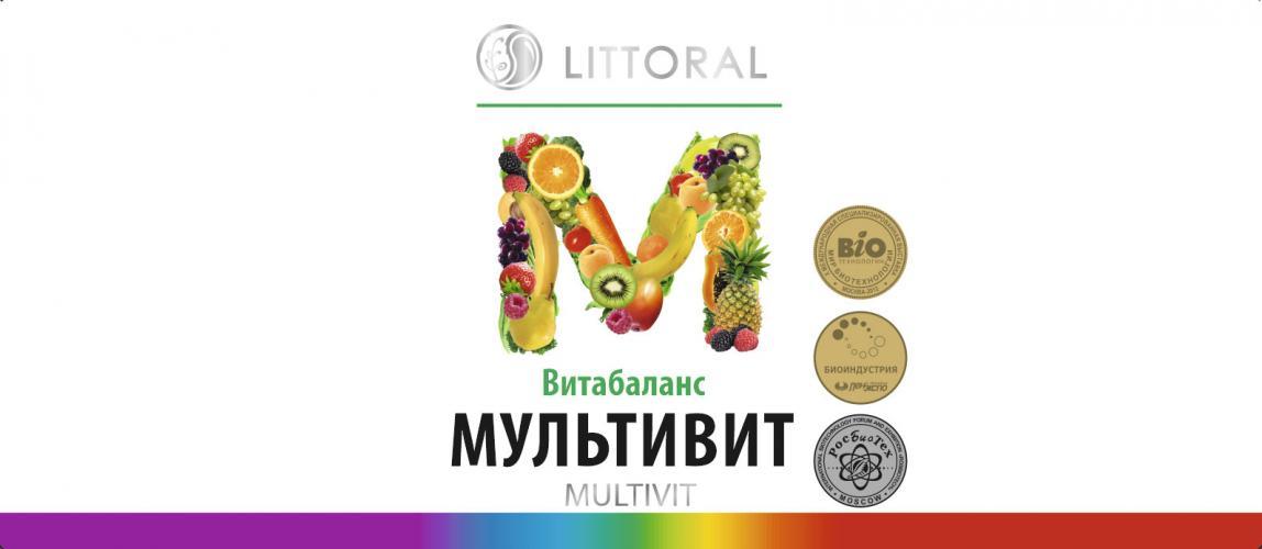 Сертификат соответствия Витбаланс-мультивит