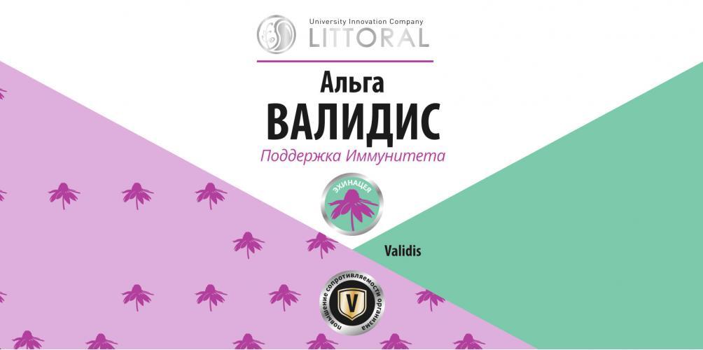 Сертификат соответствия Альга Валидис