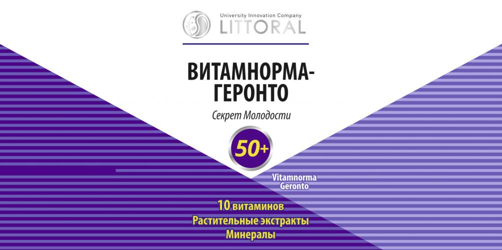 Сертификат соответствия Витанорма-Геронто