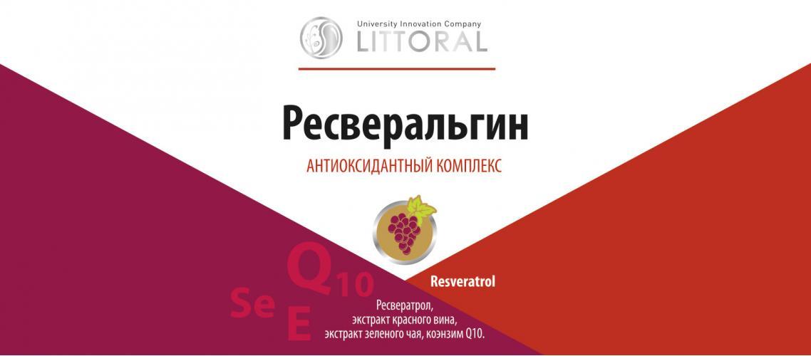 Сертификат соответствия Ресверальгин